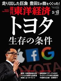 toyokeizai_5